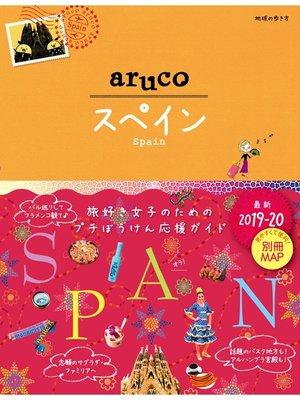 cover image of 地球の歩き方 aruco21 スペイン 2019-2020