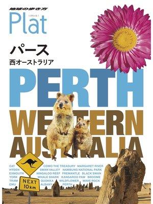 cover image of 地球の歩き方 Plat 26 パース 西オーストラリア