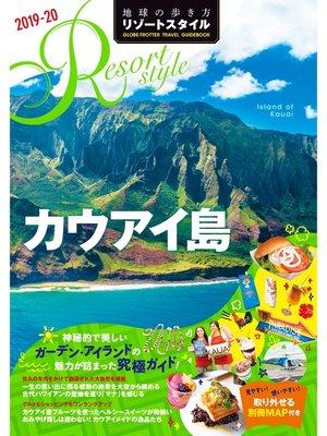 cover image of 地球の歩き方 リゾートスタイル R04 カウアイ島  2019-2020