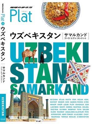 cover image of 地球の歩き方 Plat23 ウズベキスタン [サマルカンド/ブハラ/ヒヴァ/タシケント]