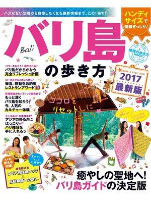 cover image of 地球の歩き方MOOK バリ島の歩き方 2017