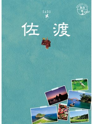 cover image of 島旅 10 佐渡