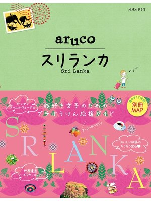 cover image of 地球の歩き方 aruco19 スリランカ
