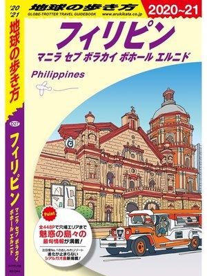 cover image of 地球の歩き方 D27 フィリピン マニラ セブ ボホール ボラカイ エルニド 2020-2021
