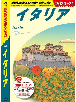 cover image of 地球の歩き方 A09 イタリア 2020-2021