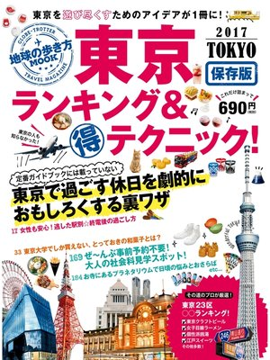 cover image of 地球の歩き方MOOK 東京 ランキング&マル得テクニック! 2017