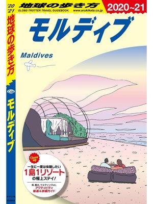 cover image of 地球の歩き方 C08 モルディブ 2020-2021