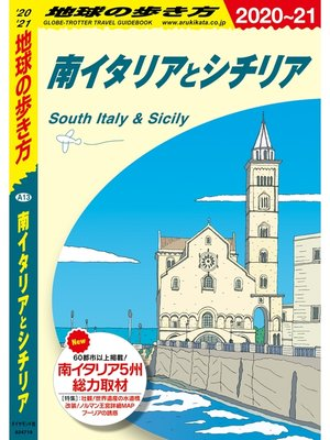 cover image of 地球の歩き方 A13 南イタリアとシチリア 2020-2021