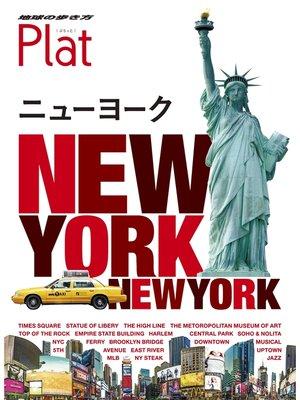 cover image of 地球の歩き方 Plat02 ニューヨーク