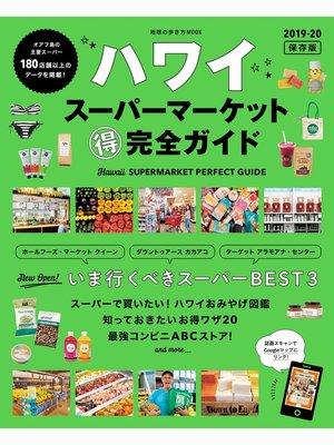 cover image of 地球の歩き方MOOK ハワイ スーパーマーケット マル得完全ガイド 2019-20