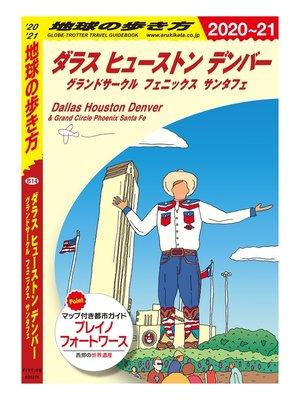 cover image of 地球の歩き方 B14 ダラス ヒューストン デンバー グランドサークル フェニックス サンタフェ 2020-2021