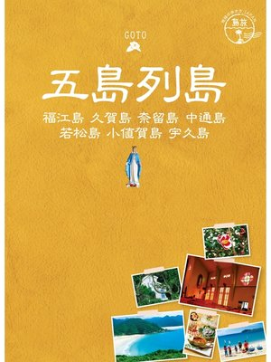 cover image of 島旅 01 五島列島