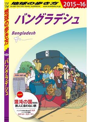 cover image of 地球の歩き方 D35 バングラデシュ 2015-2016