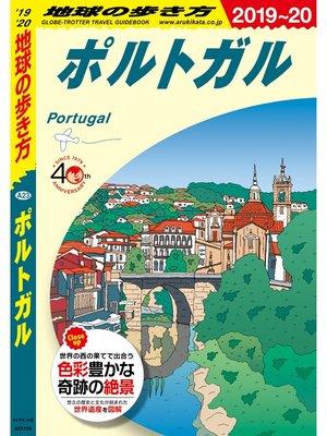 cover image of 地球の歩き方 A23 ポルトガル 2019-2020