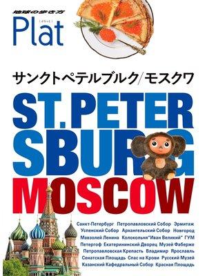 cover image of 地球の歩き方 Plat18 サンクトペテルブルク/モスクワ