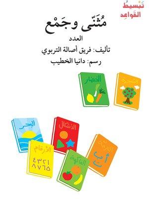 cover image of مُثَنّى وجَمْع