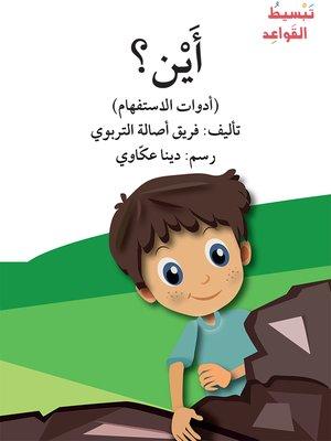 cover image of أَيْن؟