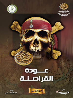 cover image of  عودة القراصنة (The Return of the Pirates)