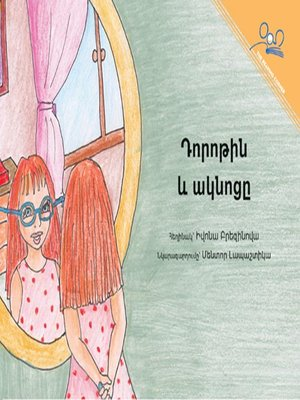 cover image of Dorothy and the Glasses