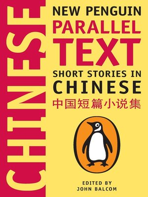 cover image of Short Stories in Chinese