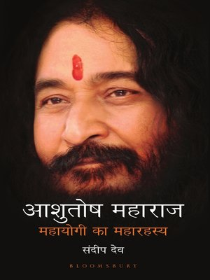 cover image of Ashutosh Maharaj