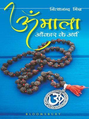 cover image of Om Mala