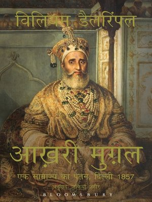 cover image of The Last Mughal (Hindi)