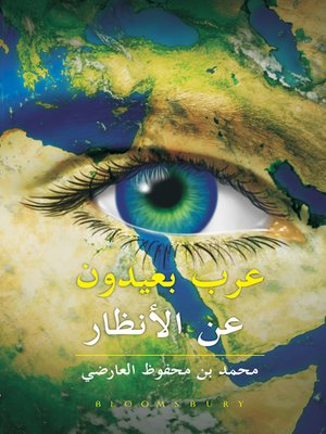 cover image of Arabs Unseen(Arabic)