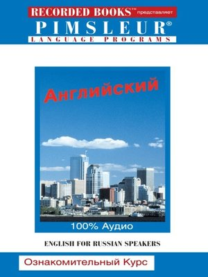 cover image of English for Russian Speakers