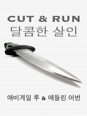 cover image of 달콤한 살인