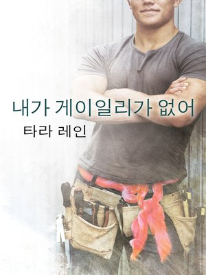 cover image of 내가 게이일리가 없어