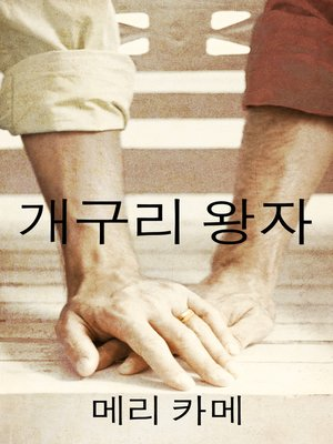cover image of 개구리 왕자