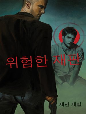 cover image of 위험한 재판