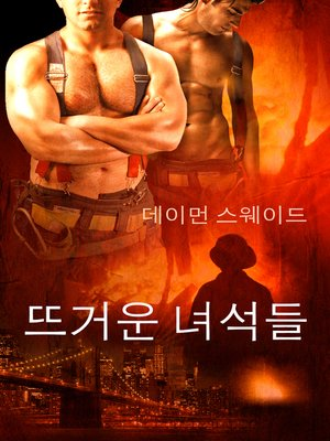 cover image of 뜨거운 녀석들