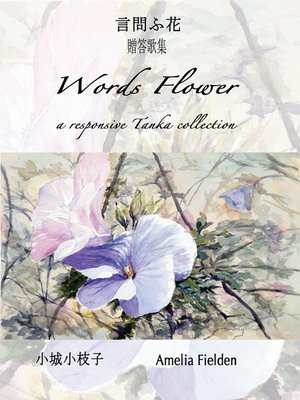 cover image of Words Flower