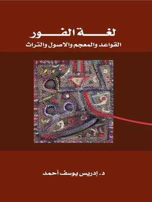 cover image of Al-Fur Language