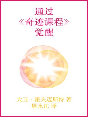 cover image of Awakening through a Course in Miracles
