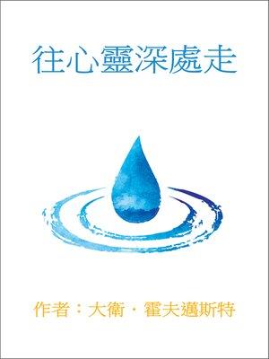 cover image of Wang Xin Ling Shen Chu Zou