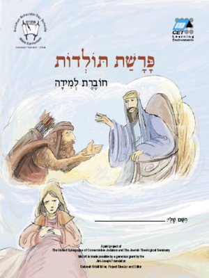 cover image of Toldot (Hebrew)