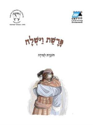 cover image of Vayishlah (Hebrew)
