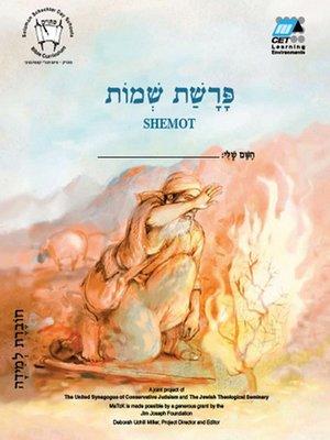 cover image of Shemot (Hebrew)
