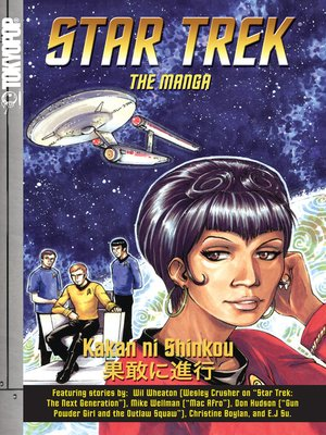 cover image of Star Trek: The Manga, Volume 2: Kakan ni Shinkou