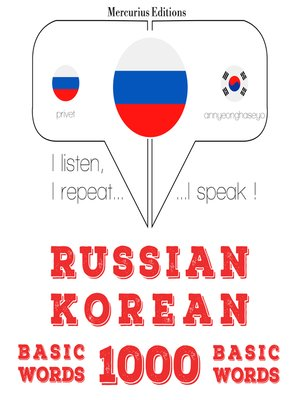 cover image of Russian-Korean: 1000 basic words