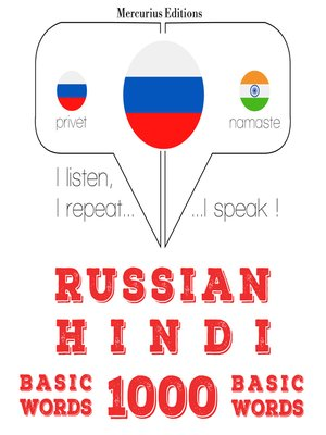cover image of Russian-Hindi: 1000 basic words