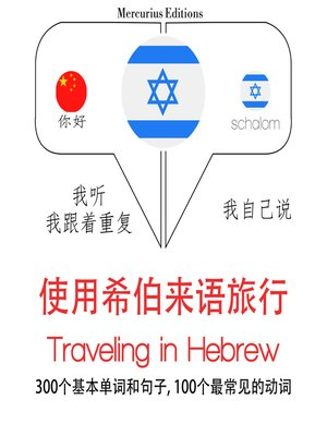 cover image of Traveling in Hebrew