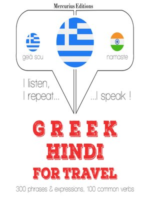 cover image of Greek-Hindi: For travel