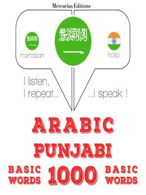 cover image of Arabic-Punjabi: 1000 basic words