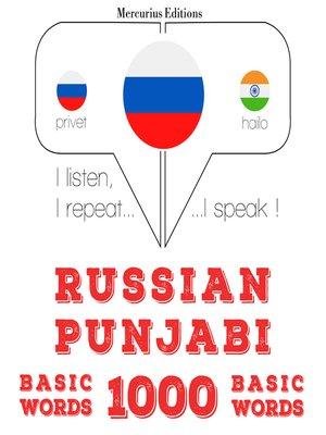 cover image of Russian-Punjabi: 1000 basic words