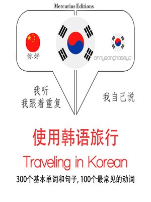 cover image of Traveling in Korean