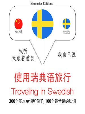 cover image of Traveling in Swedish